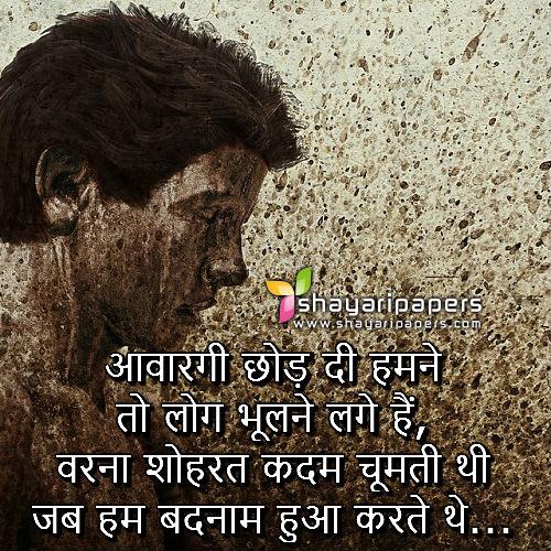 Awargi Chod Di Humne Shayari Picture Wallpaper