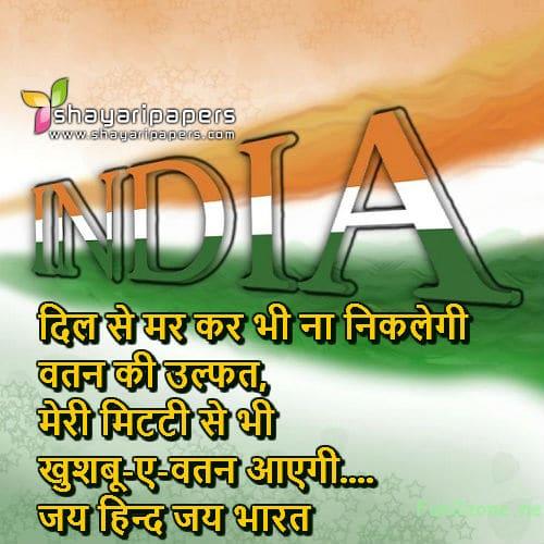 Desh Ke Naam Desh Prem Shayari Wallpaper Hindi