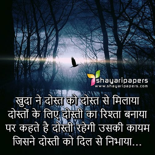 ... Ka Rishta Ek Khoobsurat Ehsaas Shayari Picture Wallpaper Facebook