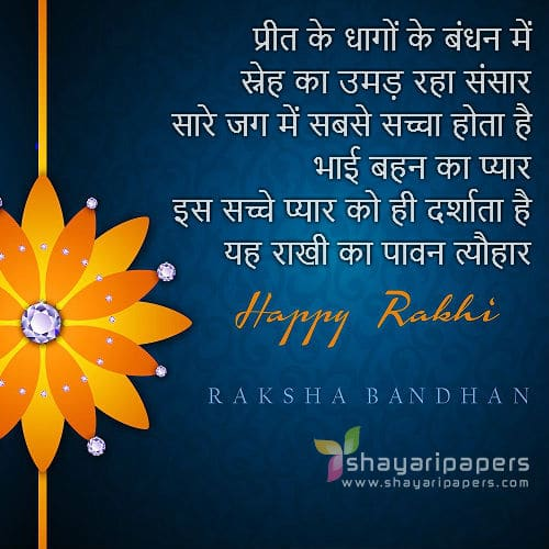 Happy Rakhi Shayari Wallpaper Picture Download Facebook Whatsapp