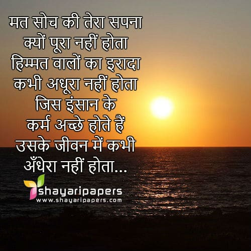 Awesome Inspirational Shayari On Life Picture