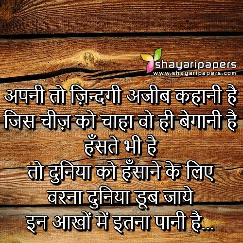 Friendship Shayari, Hindi Friendship Sms, Dosti Shayari 2017