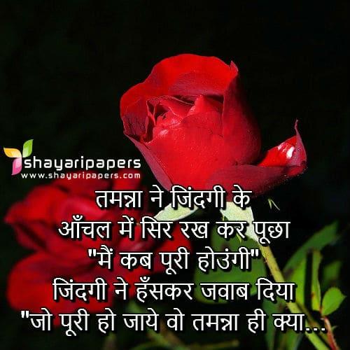 Dil Ki Tamanna 2 Lines Shayari Hindi Images Picture Facebook