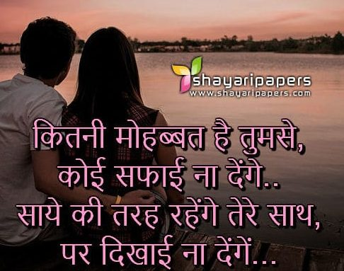 Kitni Mohabbat Hai Tumse Lovely Romantic Shayari Wallpaper