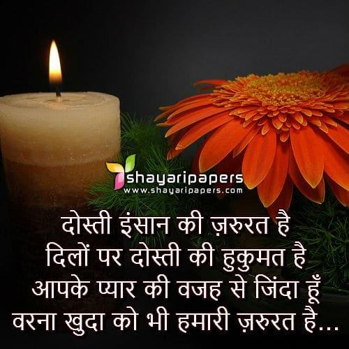 Dosti Insaan Ki Zaroorat Hai Shayari Picture Facebook