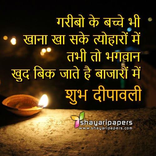 Garib Ki Diwali Shayari True Lines Whatsapp Facebook