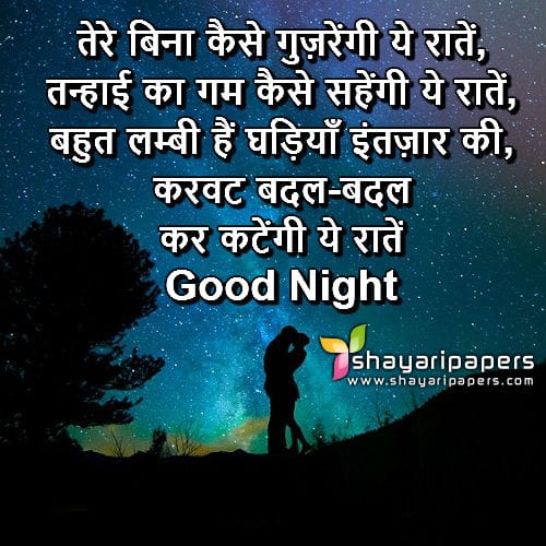 Kaise Kategi Raat A Romantic Good Night Shayari Picture Wallpaper