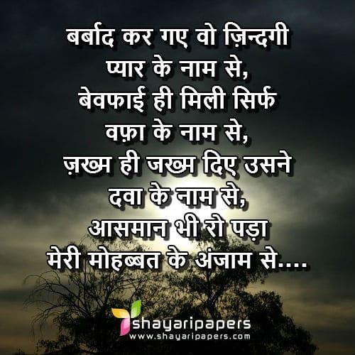 Barbad Kar Diya Pyar Ke Naam Dard Bhari Shayari Picture