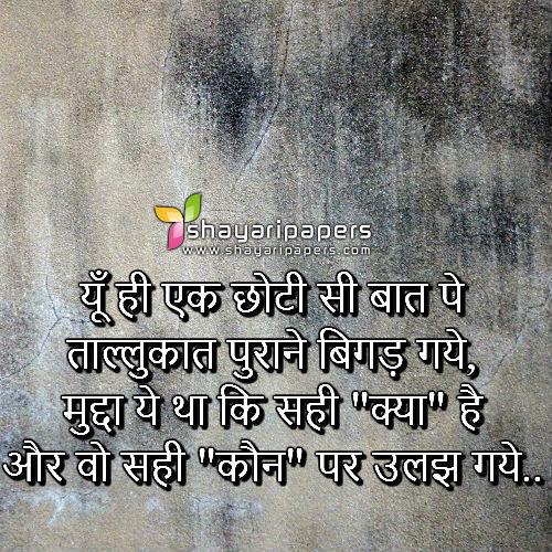 Ek Choti Si Baat Sad Hindi Shayari Picture Wallpaper Whatsapp