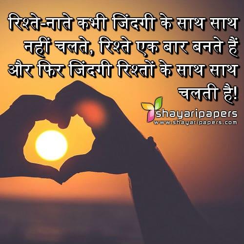Best Hindi Shayari STATUS, Latest Sher-O-Shayri With