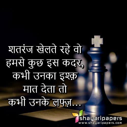 Shatranj Khelte Rahe Wo Dard Shayari Picture Wallpaper