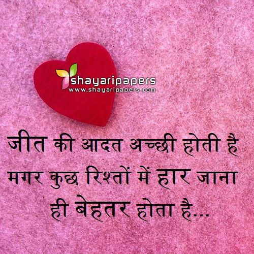 Jeet Haar Rishte Naate Shayari Picture Wallpaper Facebook