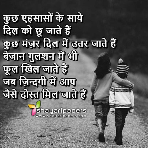 Aap Jaisa Dost Cute Dosti Shayari Picture Wallpaper