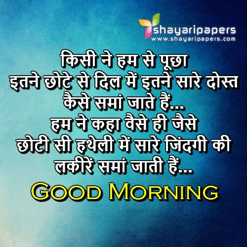 Good Morning Hindi Quotes Wallpaper Picture Whatsapp