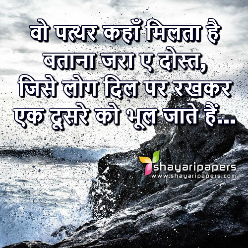 Log Bhool Jate Hai Shayari Status Picture Wallpaper Facebook Whatsapp