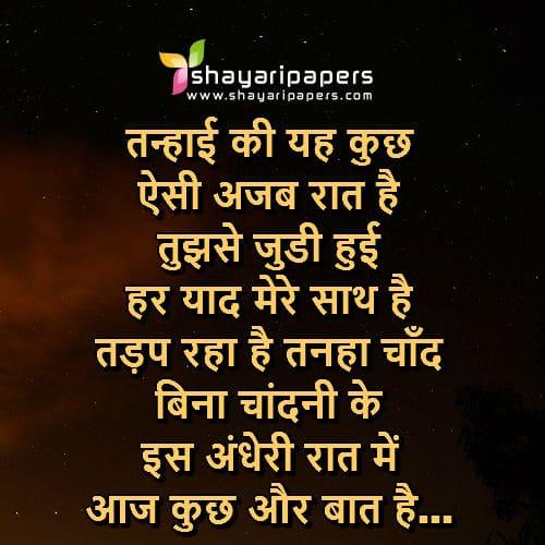 Tanhai Ki Raat Hindi Shayari Picture Wallpaper Facebook Whatsapp