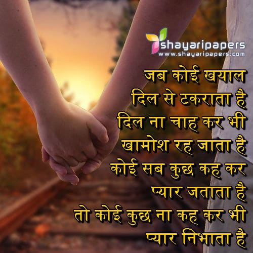 Kya Hota Hai Pyar A Romantic Shayari Picture Wallpaper Facebook