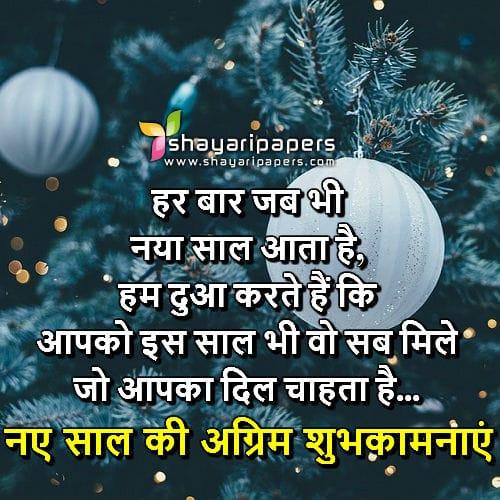 Naye Saal Ki Agrim Shubhkamnaye Shayari Picture Wallpaper