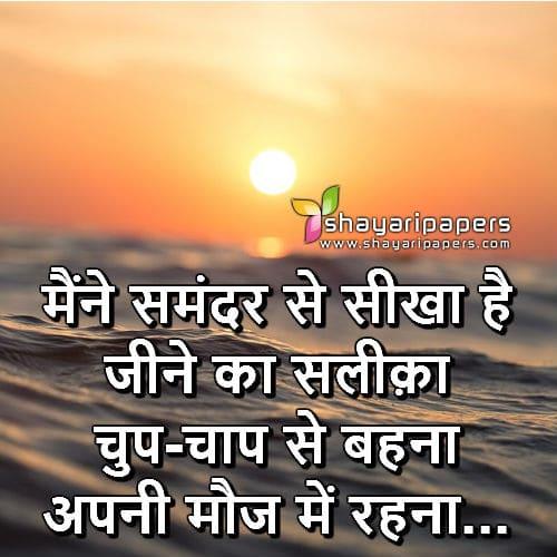 Zindagi Jeene Ka Tarika Shayari Picture Wallpaper Facebook
