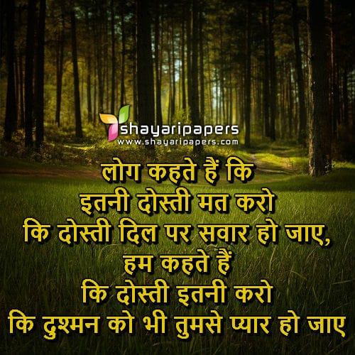 Friendship Shayari Close Friend Picture Wallpaper Whatsapp