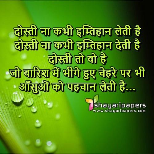 Friendship Dosti Hindi Shayari