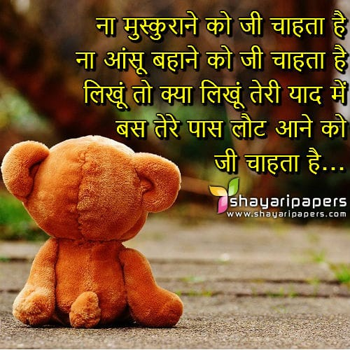 Missing You Shayari Status Picture Wallpaper Whatsapp