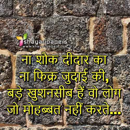 Mohabbat Na Karna Hindi Shayari Wallpaper Picture Whatsapp Facebook