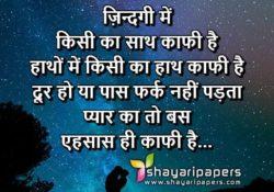 Pyar Ka Ehsaas A Romantic Shayari Picture Wallpaper Facebook