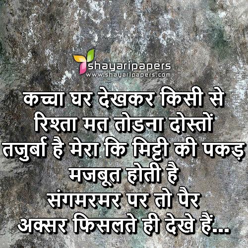 Zindagi Ka Saar Ek Shayari Mein Picture Wallpaper Facebook