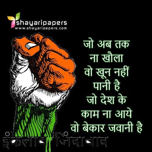 Inquilab Zindabad Patriotic Shayari Picture Wallpaper Facebook Whatsapp