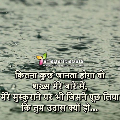 Kyun Udas Ho Tum Dard E Mohabbat Shayari Picture Facebook