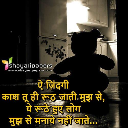 Ruthe Ko Manane Ki Dard Bhari Shayari Picture Facebook