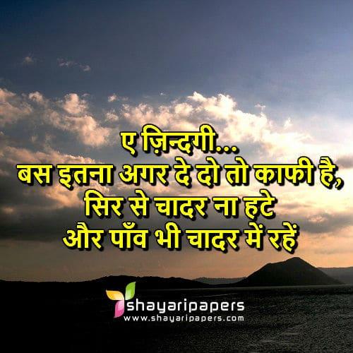 Zindagi Se Ek Guzarish Shayari Picture Wallpaper Whatsapp Facebook