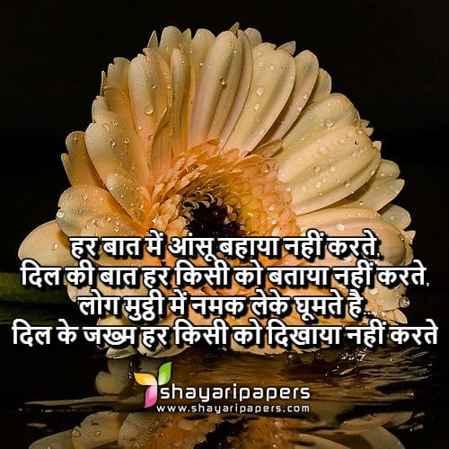 Aansu Shayari Hindi Collection Pictures Wallpaper Hindi Facebook Whatsapp