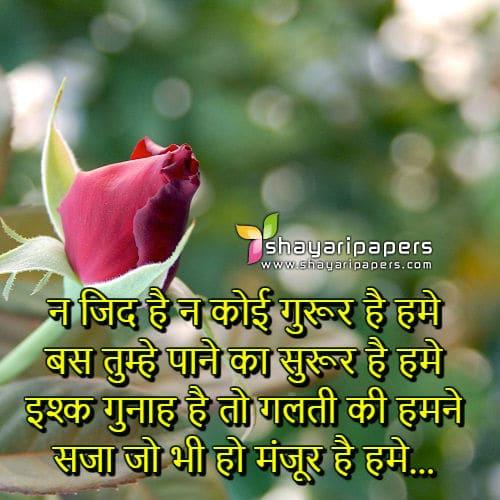 Na Zid Hai Na Koi Gharoor Hai Shayari Picture Wallpaper Whatsapp Facebook