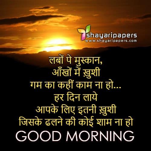 Labon Pe Muskurahat Shayari Wallpaper Picture Whatsapp Facebook
