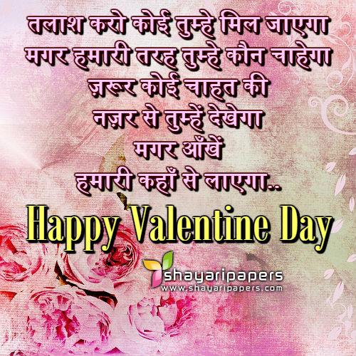 Meri Chahat Ki Nazar Se A Romantic Shayari Wallpaper