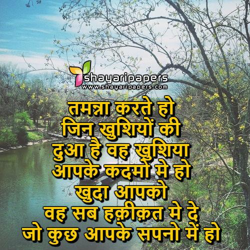 Tamanna Karte Ho Shayari Picture Wallpaper Images Whatsapp Facebook