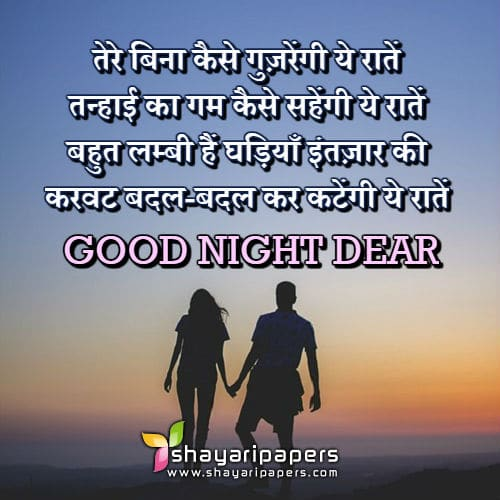 Tere Bina Kaise Guzregi Ye Raatein Good Night Shayari Picture Wallpaper