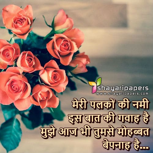 Bepanah Mohabbat Shayari Hindi Picture Whatsapp Facebook