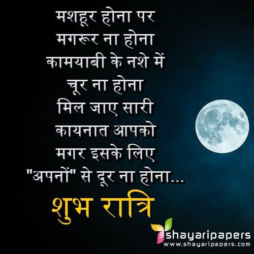 Kamyabi Aur Rishtey Shayari Wallpaper Picture Facebook
