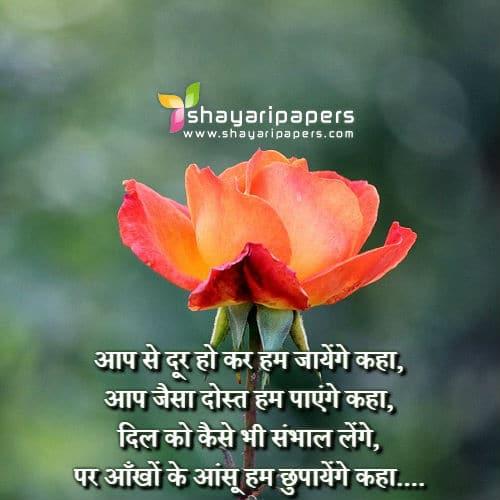 Aap Se Door Hokar Hum Jayenge Kahan Shayari Wallpaper