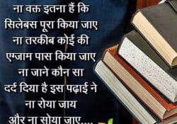 Funny Exam Jokes Shayari Wallpaper Dard Whatsapp Facebook