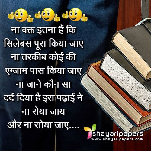 Funny Exam Jokes Shayari Wallpaper Dard Whatsapp Facebook