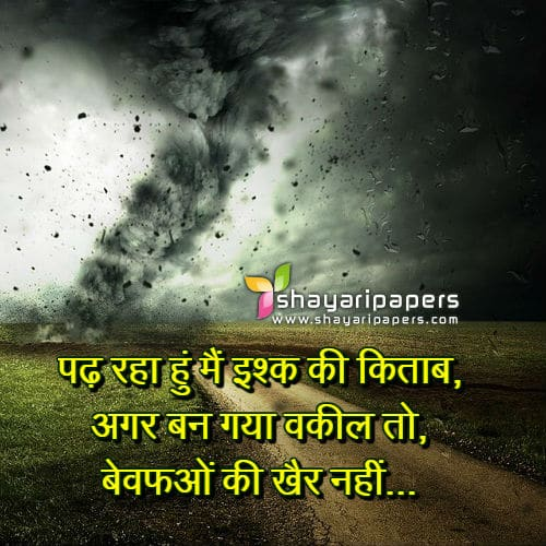 Padh Raha Hoon Mein Ishq Ki Kitaab Shayari Picture Wallpaper