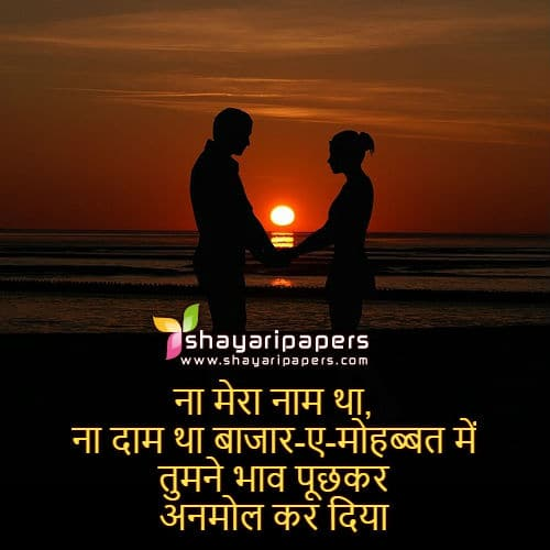 Na Mera Naam Tha Lovely Romantic Shayari Wallpaper