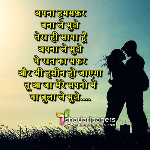 Apna Humsafar Bana Le Mujhe Romantic Shayari Picture Wallpaper
