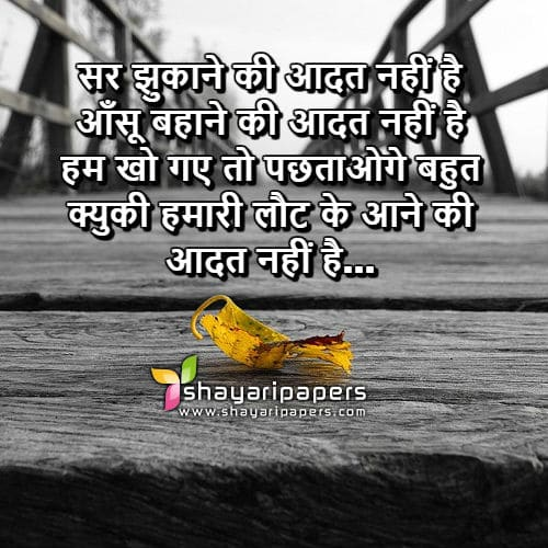 Attitude Shayari Hindi Wallpaper Girlfriend
