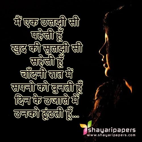 Aurat Shayari Wallpaper Mein Ek Uljhi Si Paheli Hoon