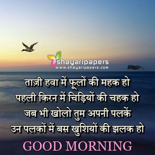 Taji Hawa Mein Phoolon Ki Mehak Ho Good Morning Shayari Picture